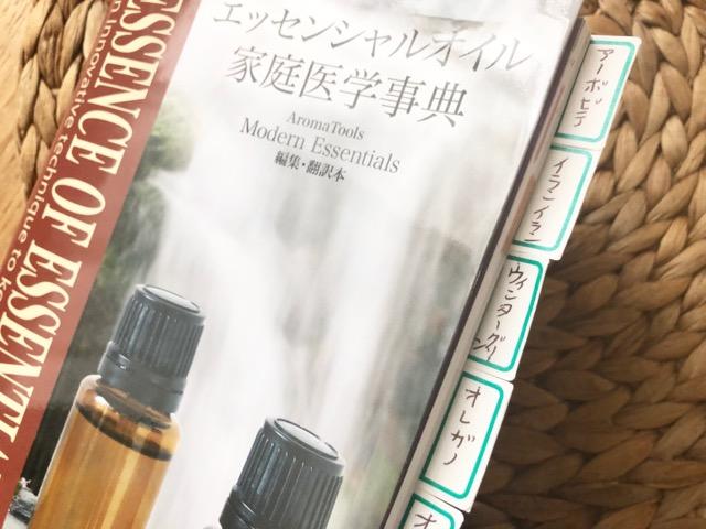 「エッセンシャルオイル家庭医学事典[翻訳本] 改訂版」